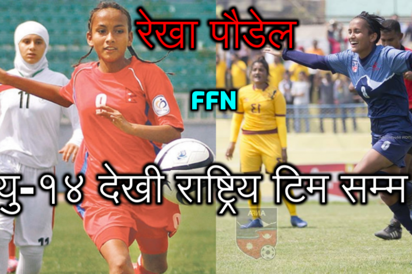 Rekha Poudel Goals ✦ U-14 to National Team